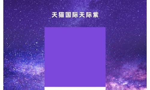 """色彩战役:天猫国际联合PANTONE潘通联合发布品牌色""""天际紫"""""""